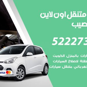 تبديل تواير سيارات النويصيب / 99337565 / كراج بنشر متنقل تبديل إطارات السيارات