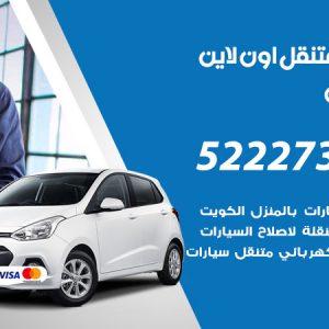 تبديل تواير سيارات الهجن / 99337565 / كراج بنشر متنقل تبديل إطارات السيارات