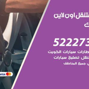 تبديل تواير سيارات اليرموك / 99337565 / كراج بنشر متنقل تبديل إطارات السيارات