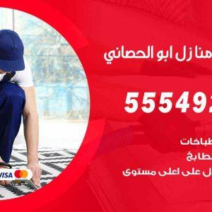 تنظيف منازل ابوالحصاني / 55549242 / أفضل شركة تنظيف منازل في ابوالحصاني