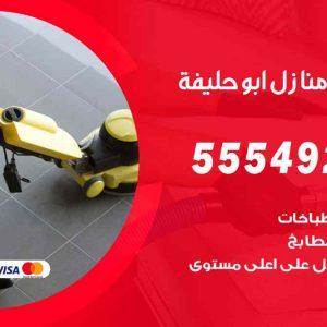 تنظيف منازل أبوحليفة / 55549242 / أفضل شركة تنظيف منازل في أبوحليفة