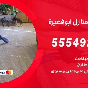 تنظيف منازل ابوفطيرة / 55549242 / أفضل شركة تنظيف منازل في ابوفطيرة