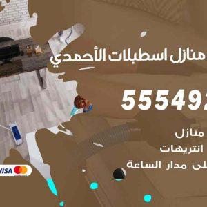 تنظيف منازل اسطبلات الأحمدي / 55549242 / أفضل شركة تنظيف منازل في اسطبلات الأحمدي