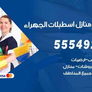 تنظيف منازل اسطبلات الجهراء / 55549242 / أفضل شركة تنظيف منازل في اسطبلات الجهراء