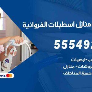 تنظيف منازل اسطبلات الفروانية / 55549242 / أفضل شركة تنظيف منازل في اسطبلات الفروانية