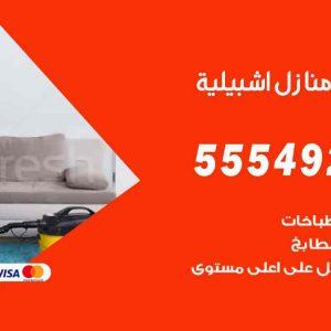 تنظيف منازل اشبيلية / 55549242 / أفضل شركة تنظيف منازل في اشبيلية