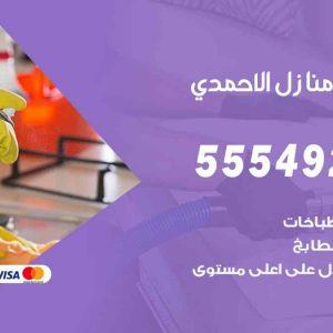 تنظيف منازل الاحمدي / 55549242 / أفضل شركة تنظيف منازل في الاحمدي
