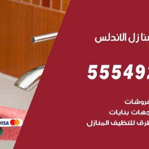 تنظيف منازل الاندلس / 55549242 / أفضل شركة تنظيف منازل في الاندلس