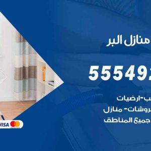 تنظيف منازل البر / 55549242 / أفضل شركة تنظيف منازل في البر