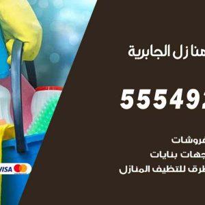 تنظيف منازل الجابرية / 55549242 / أفضل شركة تنظيف منازل في الجابرية