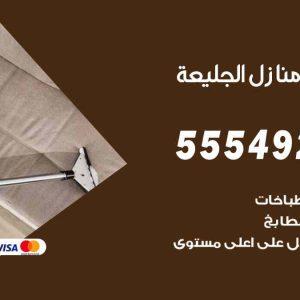 تنظيف منازل الجليعة / 55549242 / أفضل شركة تنظيف منازل في الجليعة