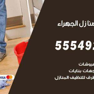 تنظيف منازل الجهراء / 55549242 / أفضل شركة تنظيف منازل في الجهراء