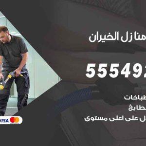 تنظيف منازل الخيران / 55549242 / أفضل شركة تنظيف منازل في الخيران