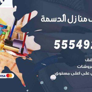 تنظيف منازل الدسمة / 55549242 / أفضل شركة تنظيف منازل في الدسمة