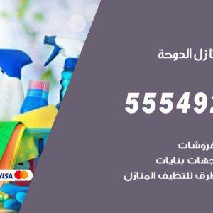 تنظيف منازل الدوحة / 55549242 / أفضل شركة تنظيف منازل في الدوحة