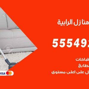 تنظيف منازل الرابية / 55549242 / أفضل شركة تنظيف منازل في الرابية