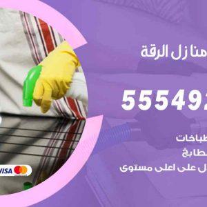 تنظيف منازل الرقة / 55549242 / أفضل شركة تنظيف منازل في الرقة