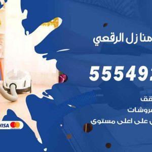 تنظيف منازل الرقعي / 55549242 / أفضل شركة تنظيف منازل في الرقعي