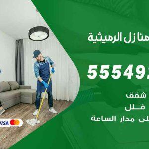 تنظيف منازل الرميثية / 55549242 / أفضل شركة تنظيف منازل في الرميثية