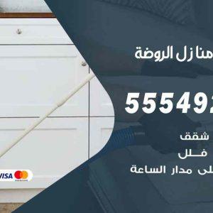تنظيف منازل الروضة / 55549242 / أفضل شركة تنظيف منازل في الروضة
