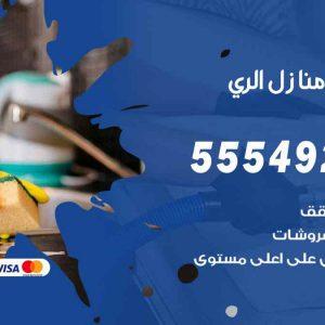 تنظيف منازل الري / 55549242 / أفضل شركة تنظيف منازل في الري