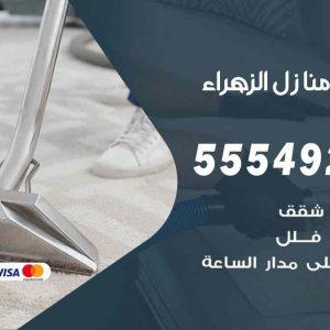 تنظيف منازل الزهراء / 55549242 / أفضل شركة تنظيف منازل في الزهراء