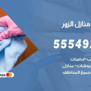 تنظيف منازل الزور / 55549242 / أفضل شركة تنظيف منازل في الزور