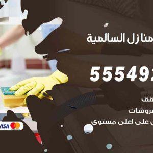تنظيف منازل السالمية / 55549242 / أفضل شركة تنظيف منازل في السالمية