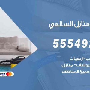 تنظيف منازل السالمي / 55549242 / أفضل شركة تنظيف منازل في السالمي