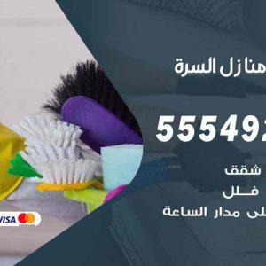 تنظيف منازل السرة / 55549242 / أفضل شركة تنظيف منازل في السرة