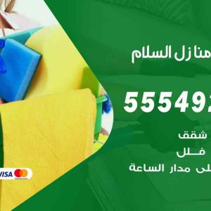 تنظيف منازل السلام / 55549242 / أفضل شركة تنظيف منازل في السلام