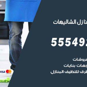 تنظيف منازل الشاليهات / 55549242 / أفضل شركة تنظيف منازل في الشاليهات