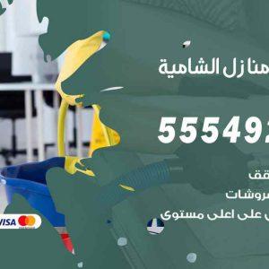 تنظيف منازل الشامية / 55549242 / أفضل شركة تنظيف منازل في الشامية