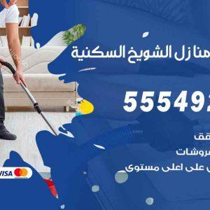 تنظيف منازل الشويخ السكنية / 55549242 / أفضل شركة تنظيف منازل في الشويخ السكنية