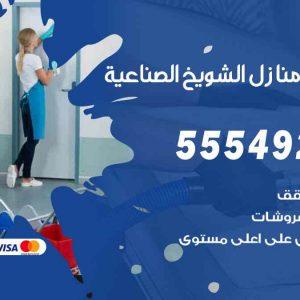 تنظيف منازل الشويخ الصناعية / 55549242 / أفضل شركة تنظيف منازل في الشويخ الصناعية