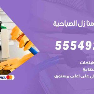 تنظيف منازل الصباحية / 55549242 / أفضل شركة تنظيف منازل في الصباحية
