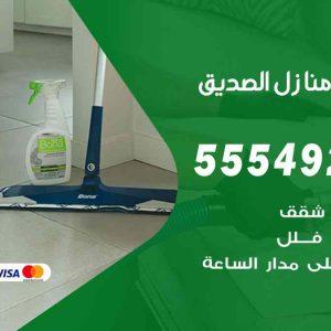 تنظيف منازل الصديق / 55549242 / أفضل شركة تنظيف منازل في الصديق