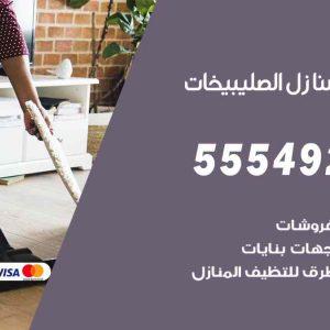 تنظيف منازل الصليبيخات / 55549242 / أفضل شركة تنظيف منازل في الصليبيخات