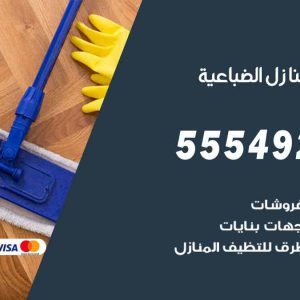 تنظيف منازل الضباعية / 55549242 / أفضل شركة تنظيف منازل في الضباعية