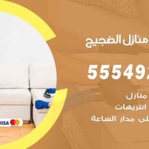 تنظيف منازل الضجيج / 55549242 / أفضل شركة تنظيف منازل في الضجيج