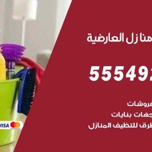 تنظيف منازل العارضية / 55549242 / أفضل شركة تنظيف منازل في العارضية