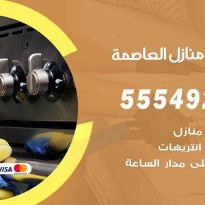 تنظيف منازل العاصمة / 55549242 / أفضل شركة تنظيف منازل في العاصمة