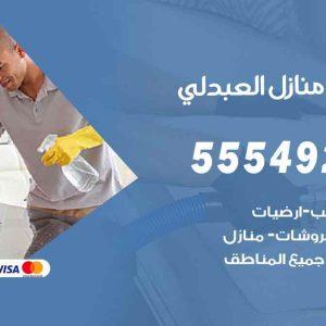 تنظيف منازل العبدلي / 55549242 / أفضل شركة تنظيف منازل في العبدلي