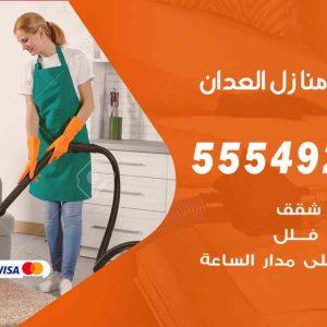 تنظيف منازل العدان / 55549242 / أفضل شركة تنظيف منازل في العدان