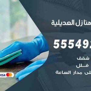 تنظيف منازل العديلية / 55549242 / أفضل شركة تنظيف منازل في العديلية