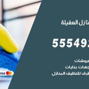 تنظيف منازل العقيلة / 55549242 / أفضل شركة تنظيف منازل في العقيلة
