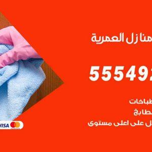 تنظيف منازل العمرية / 55549242 / أفضل شركة تنظيف منازل في العمرية