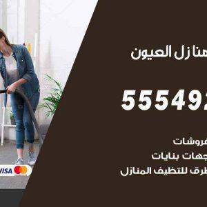تنظيف منازل العيون / 55549242 / أفضل شركة تنظيف منازل في العيون