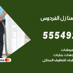 تنظيف منازل الفردوس / 55549242 / أفضل شركة تنظيف منازل في الفردوس