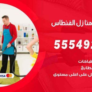تنظيف منازل الفنطاس / 55549242 / أفضل شركة تنظيف منازل في الفنطاس